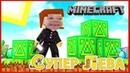 Супер Лева и Папа в первый раз оказались в мире Minecraft