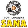 Корпорация SANA