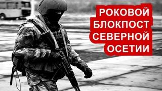 РОКОВОЙ БЛОКПОСТ СЕВЕРНОЙ ОСЕТИИ   Аналитика Юга России