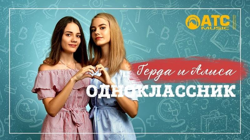 КЛЁВЫЙ ТРЕК ✬ Герда и Алиса - Одноклассник ✬ ПРЕМЬЕРА 2019