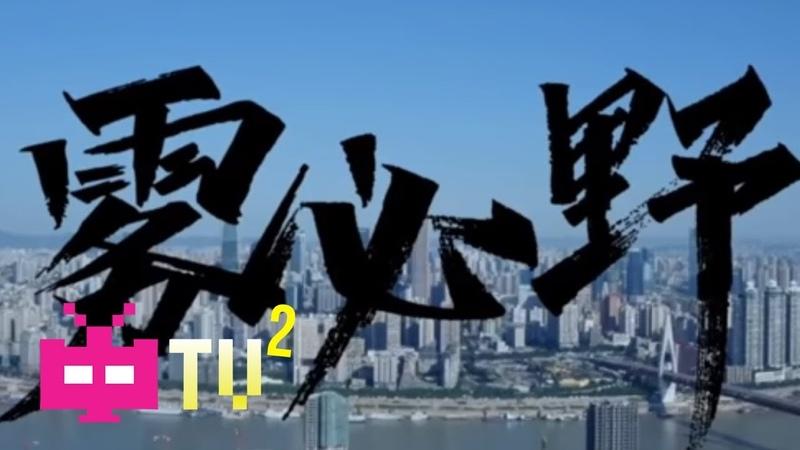 GO$H: Bridge 王齐铭WatchMe EYE 雾必野 OFFICIAL MV