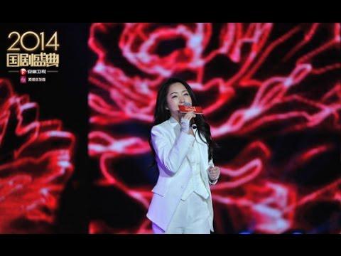 安徽卫视《2014国剧盛典》:杨钰莹《爱的供养》《一帘幽梦》等四首歌曲2