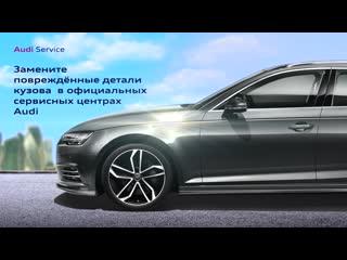 Audi service жена