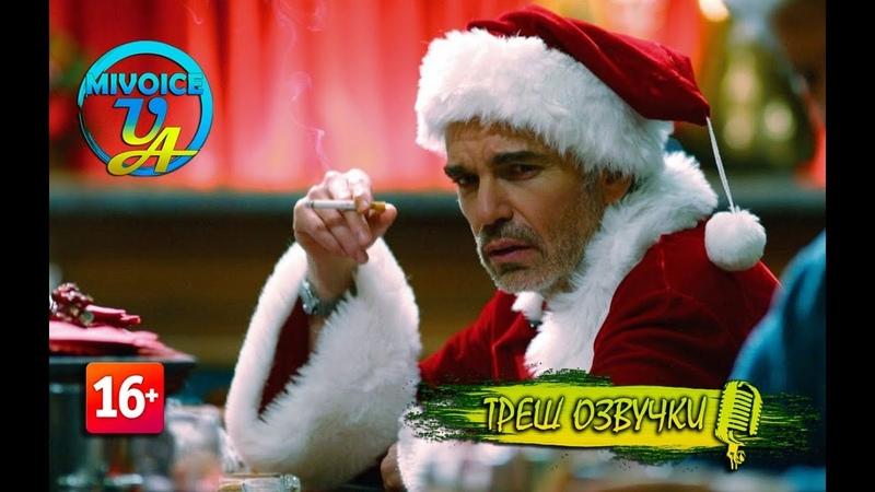 КОЛИ ВЛАШТУВАВСЯ ПРАЦЮВАТИ ДІДОМ МОРОЗОМ. Bad Santa (Переозвучка)