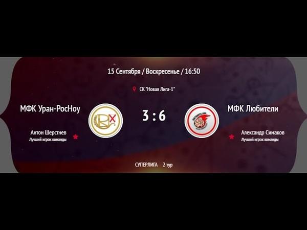 Суперлига. МФК Уран-РосНоу 3:6 МФК Любители (2-й тайм)