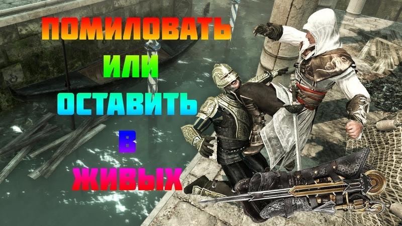 ПРИКОЛЬНЫЕ МОМЕНТЫ В ИГРЕ l Assassin's Creed II