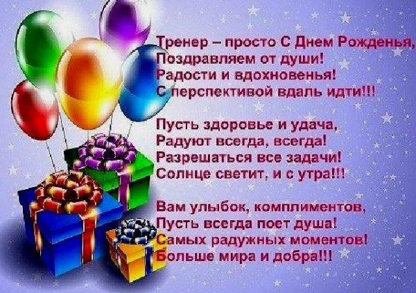 С днем рождения поздравления тренеру поздравок