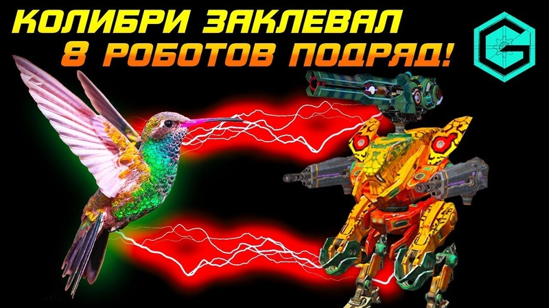 Робот Колибри Заклевал 8 Роботов Подряд! War Robots. Strider 2 Shredder Viper. Last Thermo.