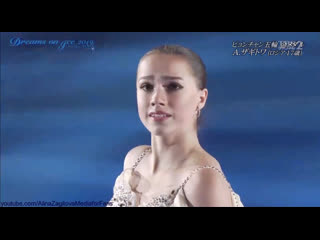 Alina zagitova dreams on ice 2019.06.30 phantom opera