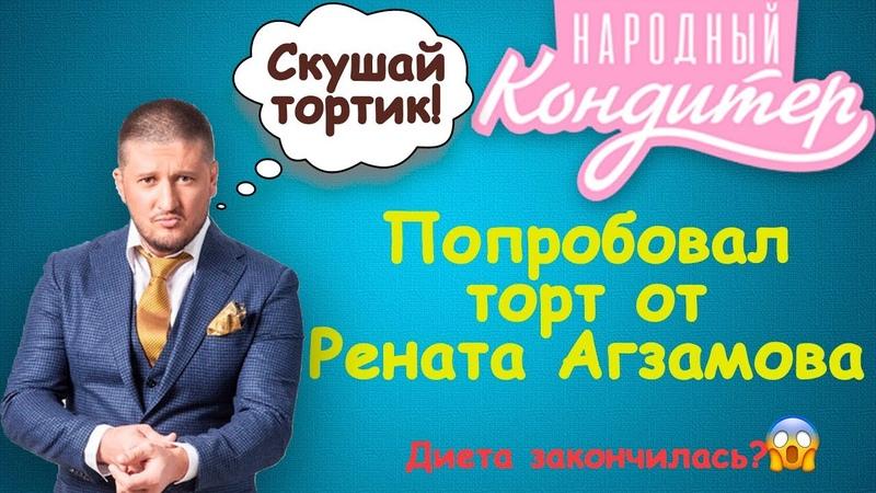Народный кондитер открытие в Крокусе Пробую торты Рената Агзамова