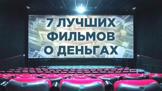 Топ-7 лучших фильмов о деньгах и успехе