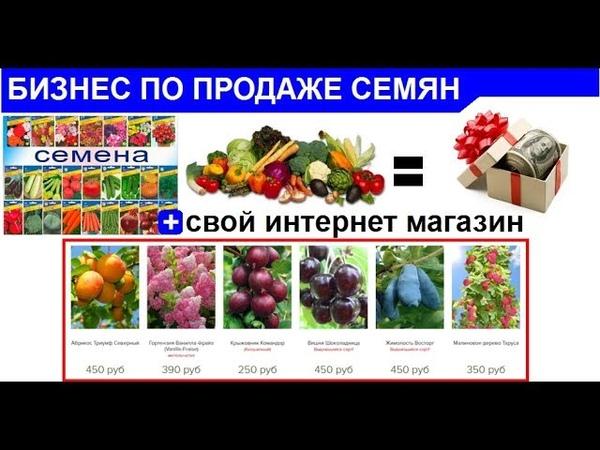 Сверхприбыльный бизнес по продаже семян и товаров для Садоводов Удаленный запуск за 1 день