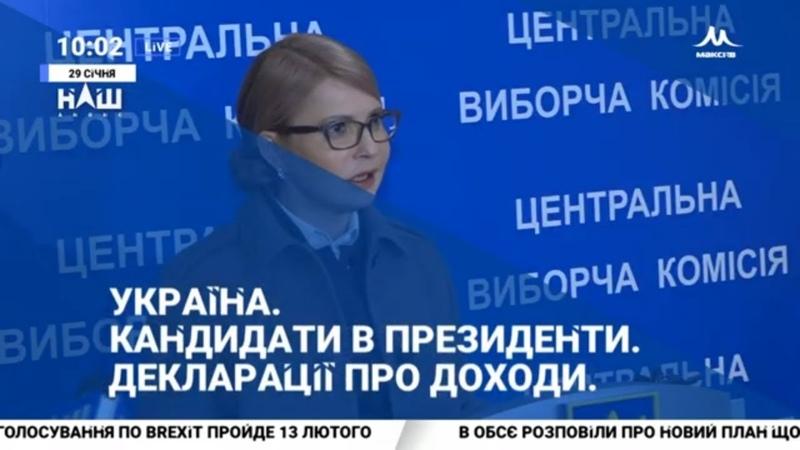 Юлія Тимошенко та Володимир Зеленський подали декларації за 2017 рік –НАШі новини від 1000 29.01.19