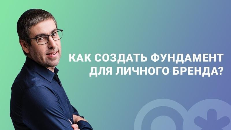 Ицхак Пинтосевич - человек-бренд. Как стать популярным бизнес-тренером? 16