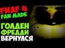 [Windy31] Five Nights at Freddy's 4 ( Fan Game ) - Золотой Фредди, Не бузи!