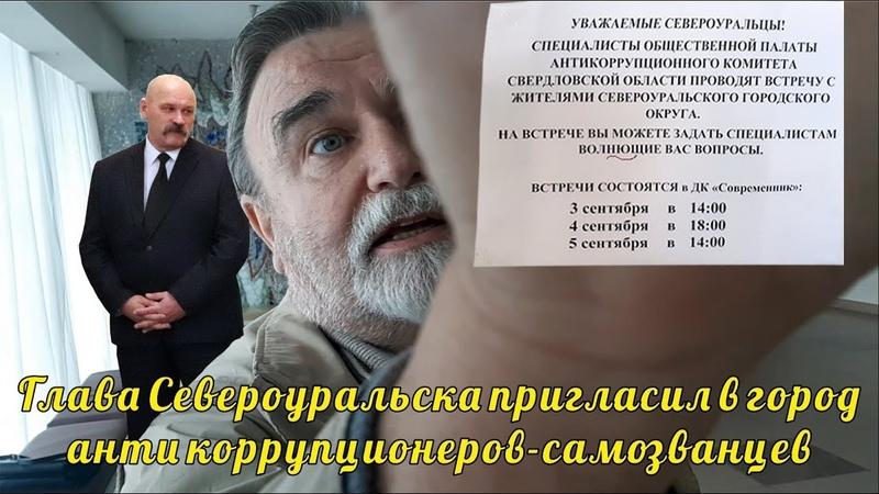 Глава Североуральска пригласил в город антикоррупционеров-самозванцев. Программа №65.