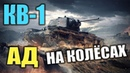 КВ 1 ★ АД на Колёсах ★ War Thunder Стрим ★ GPON in Game