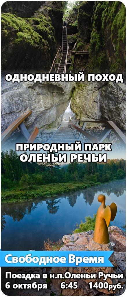 Афиша Челябинск Поездка в парк Оленьи Ручьи. 6 октября