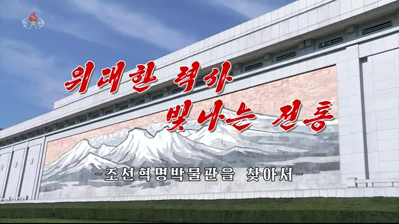 위대한 력사 빛나는 전통 -조선혁명박물관을 찾아서-당과 혁명대오의 일심단결 강화