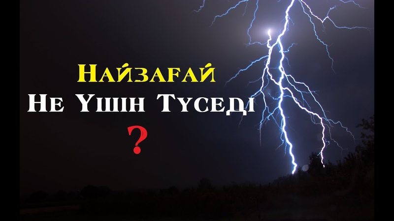 Бұршақ пен Найзағай Ерлан Ақатаев ᴴᴰ