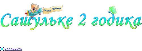 Поздравление с днем рождения саша 2 года