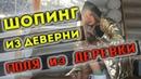 ПОЛЯ ИЗ ДЕРЕВКИ ШОПИНГ PolyaIzDerevki