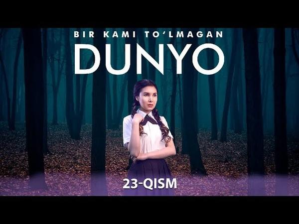 Bir kami to'lmagan dunyo o'zbek serial Бир ками тўлмаган дунё узбек сериал 23 qism