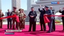Вести в 20:00 • Корреспондент Вестей приблизилась к лидеру КНДР: репортаж из самой закрытой страны мира