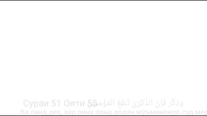 Беҳтарин⚘Дуъои🤲🏻Эшони⚘НуриддинҶон💚Ба Муҳоҷирони👷🏻♂️Ғариб⚘Дур Аз Ватан 🇹🇯 Ва Ба⚘Ҷавонон🙋🏻♂
