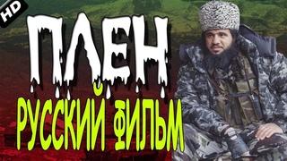 """ФИЛМЬ О ЧЕЧНЕ! """"ПЛЕН"""" Российский фильм 2019 боевик"""