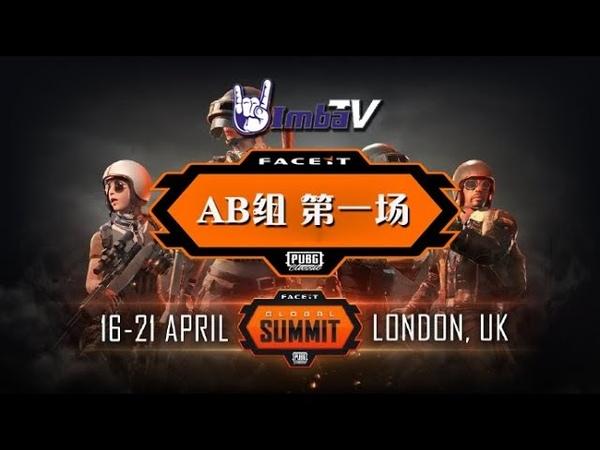 绝地求生FGS PUBG伦敦国际邀请赛AB组,第一场 4.16 独家中文 丨ImbaTV官方