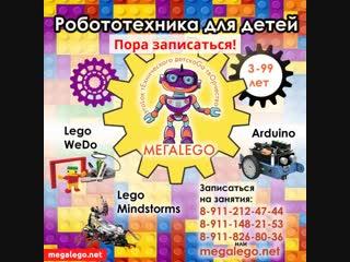 МегаЛего РобоКлуб  || Робототехника для детей || LEGO Wedo || Развивающие занятия || Детский кружок