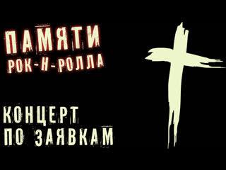 План Ломоносова Памяти Рок-н-Ролла Концерт по заявкам