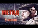 Метод 2 сезон 1, 2, 3, 4, 5, 6, 7, 8, 9, 10 серия / триллер, криминал / анонс, сюжет