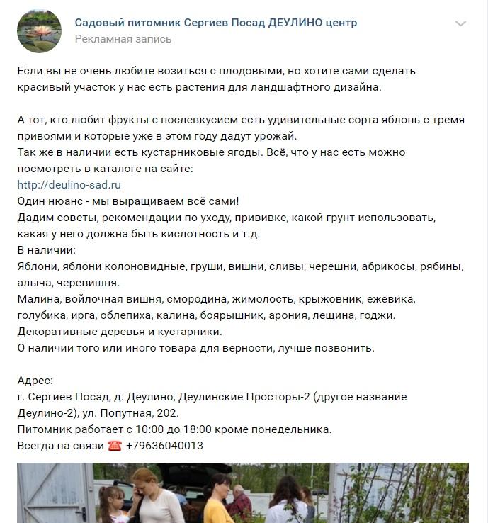 Кейс продажа саженцев и плодовых деревьев., изображение №6