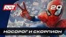 Прохождение Spider Man PS4 Часть 20 Носорог и Скорпион