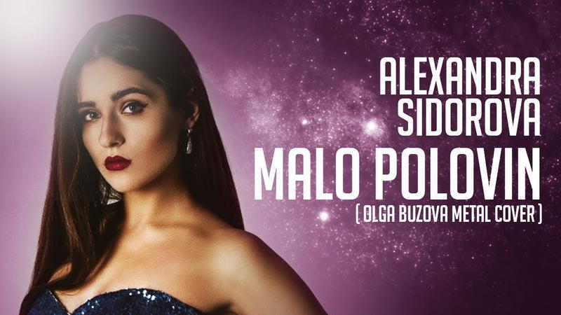 ALEXANDRA SIDOROVA Malo Polovin Olga Buzova metal cover