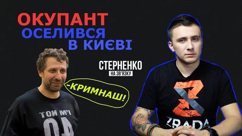 В Україну вільно переїхав кримнашист і тепер працює на Reuters – СТЕРНЕНКО НА ЗВЯЗКУ