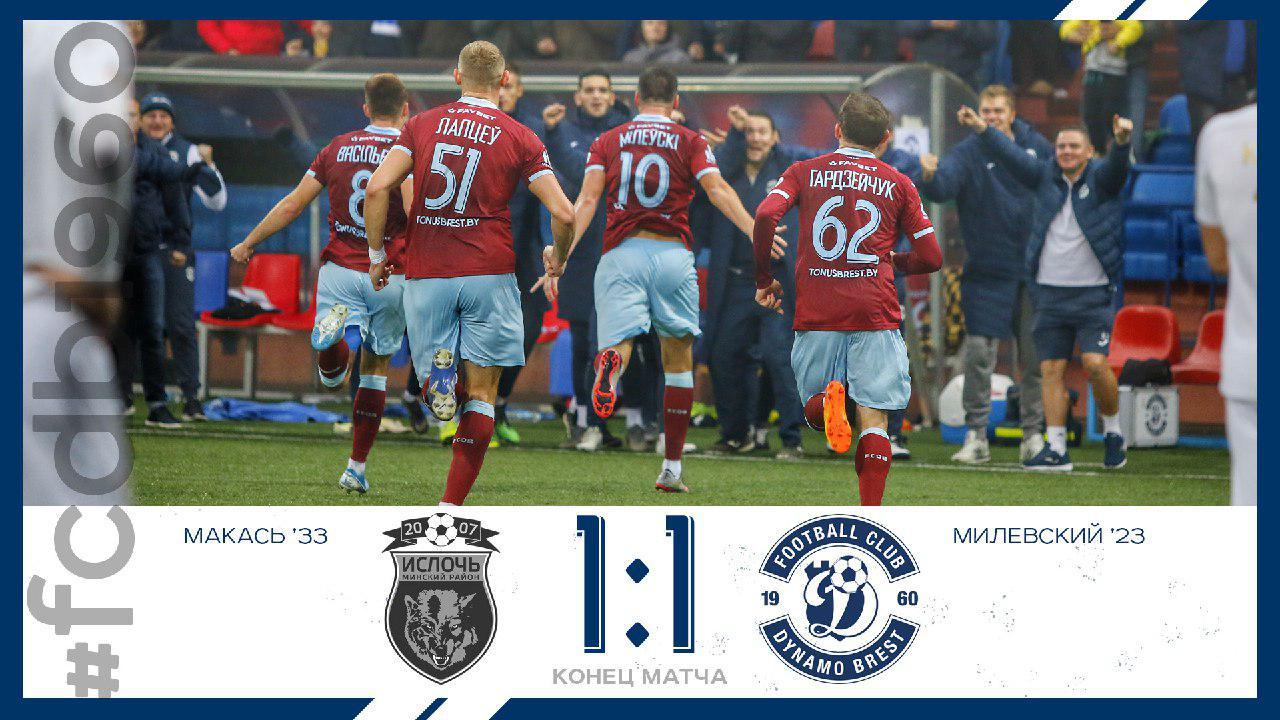 «Динамо-Брест» не сумело досрочно оформить чемпионство