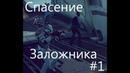 Спасение заложников BRINK 1
