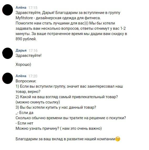 Кейс: 3122 заявки для бренда спортивной одежды. (ВКонтакте и Инстаграм), изображение №19