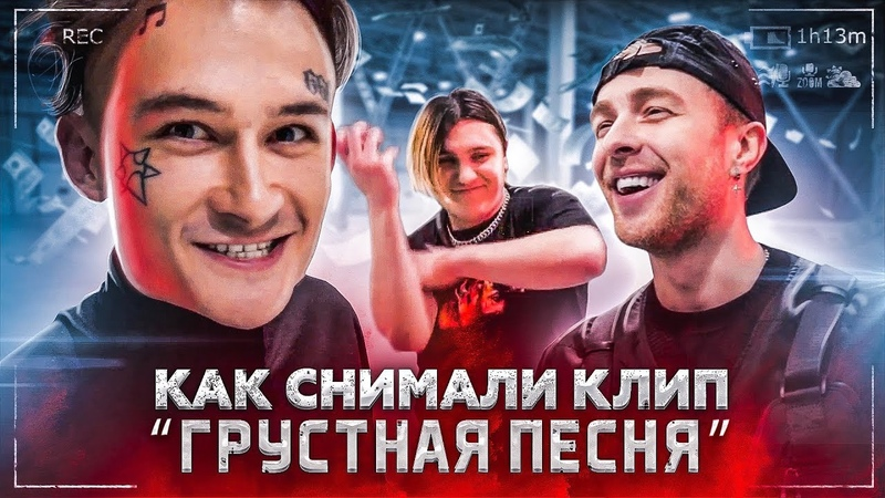 КЛИП ЗА ДЕНЬ с Егором Кридом и THRILL PILL Грустная Песня BACKSTAGE
