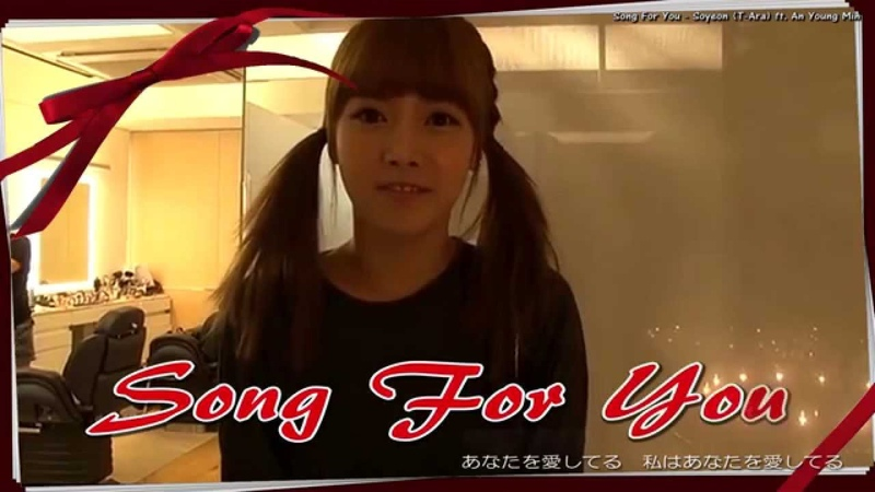 T ara Soyeon ft An Young Min Song For You Fan Made 日本語字幕