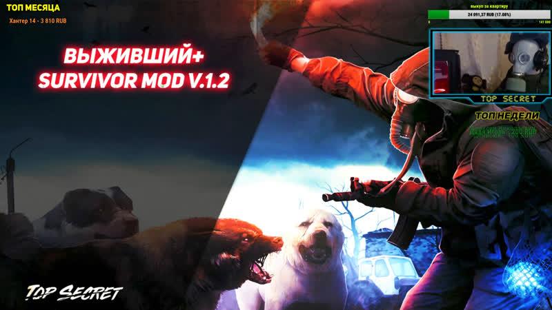 сталкер Survivor mod v.1.2 Эксклюзивный мод от автора Золотого Шара Jek@n Lim0n Ютуб c TopSecretGames м
