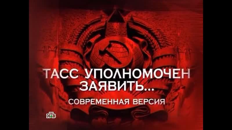 ☭☭☭ Следствие Вели с Леонидом Каневским (10.06.2011). «ТАСС уполномочен заявить» (172 серия) ☭☭☭