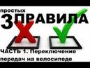 Переключение передач на велосипеде инструкция от ШУМа и Veloline