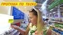Влог Теско Лотус - Прогулка и Обзор цен на Самуи Таиланд - Лайфстайл