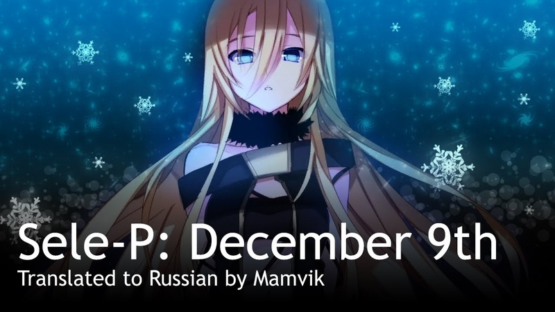 Sele-P feat. Lily — December 9th (rus sub)