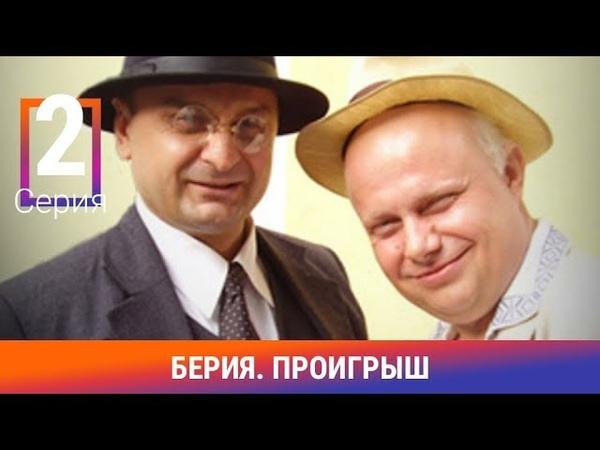 Берия Проигрыш 2 Серия Историческая Драма Комедия Амедиа
