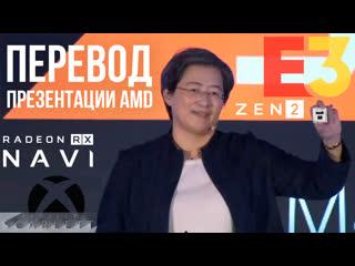 Перевод презентации Radeon RX Navi и Ryzen 3950X - AMD E3 2019 Lisa Su Keynote на русском